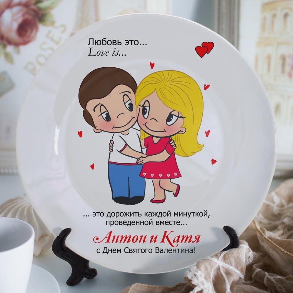 Декоративная тарелка «Love is» с вашим текстом