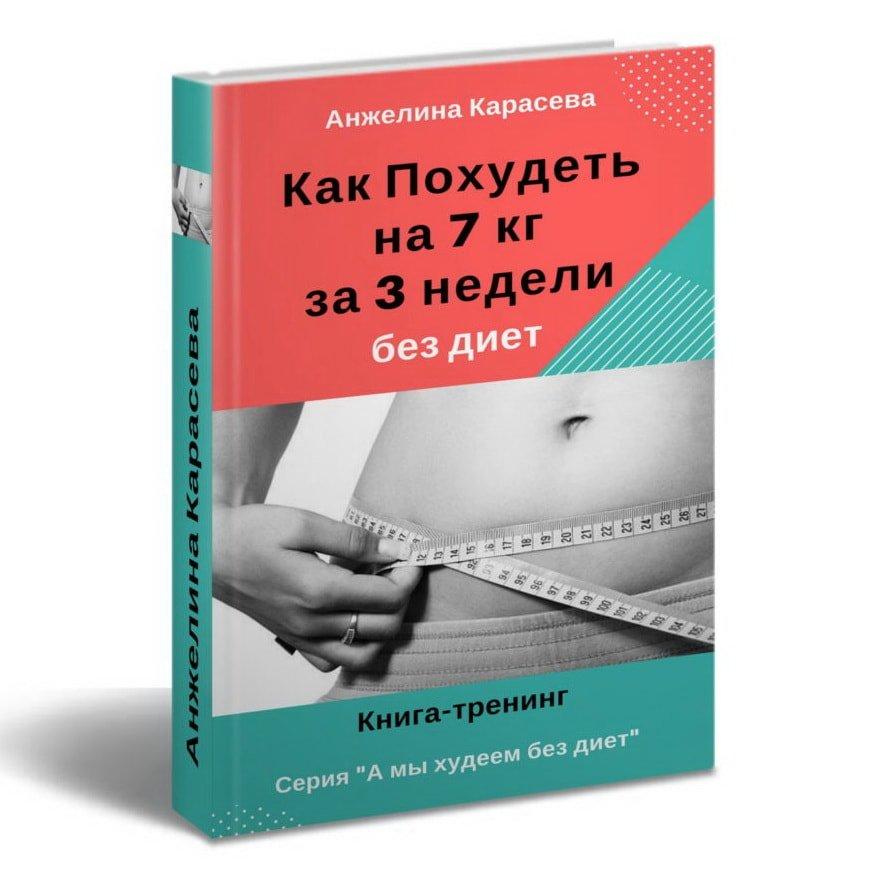 Книга «Как похудеть за 7 дней»